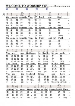 We-Come-To-Worship-You-同來敬拜你 (page 1)